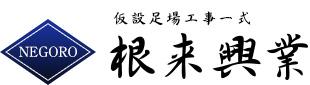 泉大津市や堺市などのとび工事・足場工事は根来興業