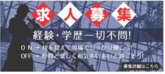 ~現場スタッフ募集中~【経験・未経験大歓迎】